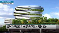 서울시 북부간선도로 위 인공 대지에 1000세대 공공주택