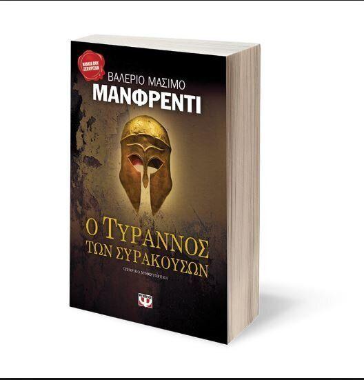 «Ο τύραννος των Συρακουσών», Βαλέριο Μάσιμο Μανφρέντι