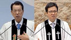 총회 재판국은 명성교회의 세습을 무효라고