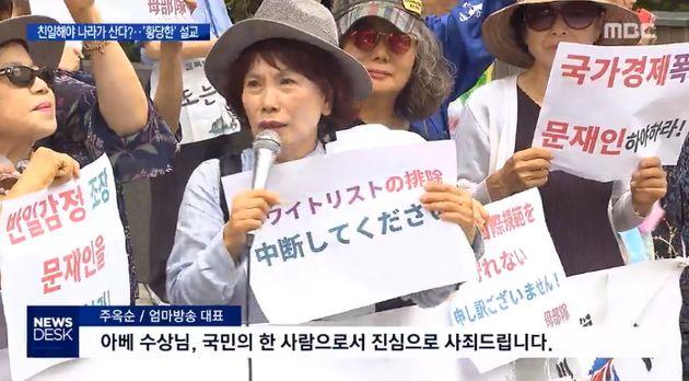 '엄마부대봉사단' 주옥순씨가 아베 총리에