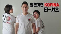 정봉주 전 의원이 판매 중인 '일본가면 코피나' 티셔츠가