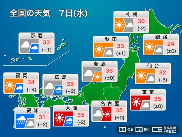 全国の天気 7日(水)