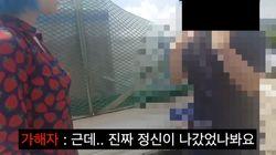 유튜버 꽁지가 '고속버스서 성추행 당했다'는 영상 공개한
