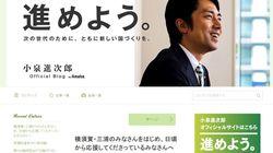 小泉進次郎さんと滝川クリステルさんが結婚を発表。ブログで「同志を見つけたような気持ち」