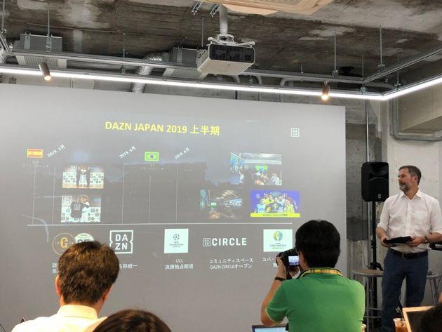 DAZNの発表