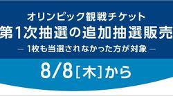 東京オリンピックのチケット、追加抽選8日未明から。自動落選を回避して申し込む方法は?
