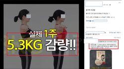 페북 게시된 '다이어트 체험기' 가짜 광고가 식약처에