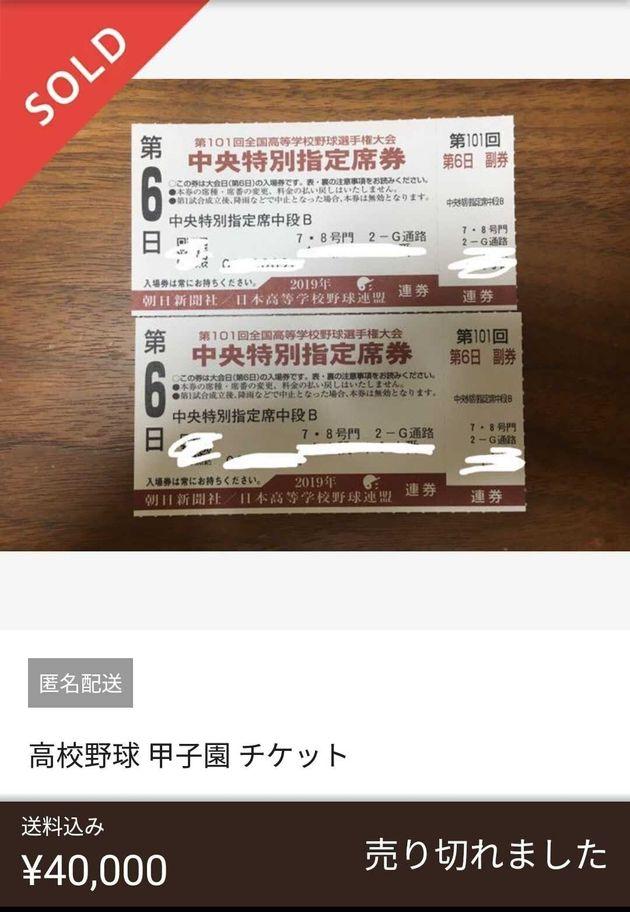 フリマアプリ・メルカリで高額転売されている夏の高校野球の甲子園入場券