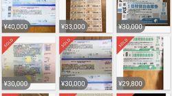夏の甲子園、入場券の高額転売が多発 メルカリで2000円⇒数万円に