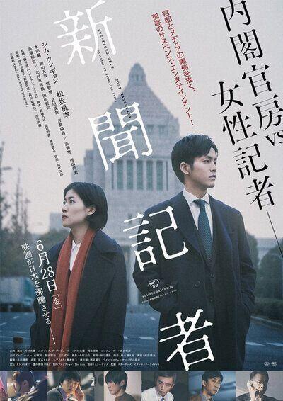 '아베 사학 스캔들'과 유사한 일본 영화 '신문기자'가 한국서도