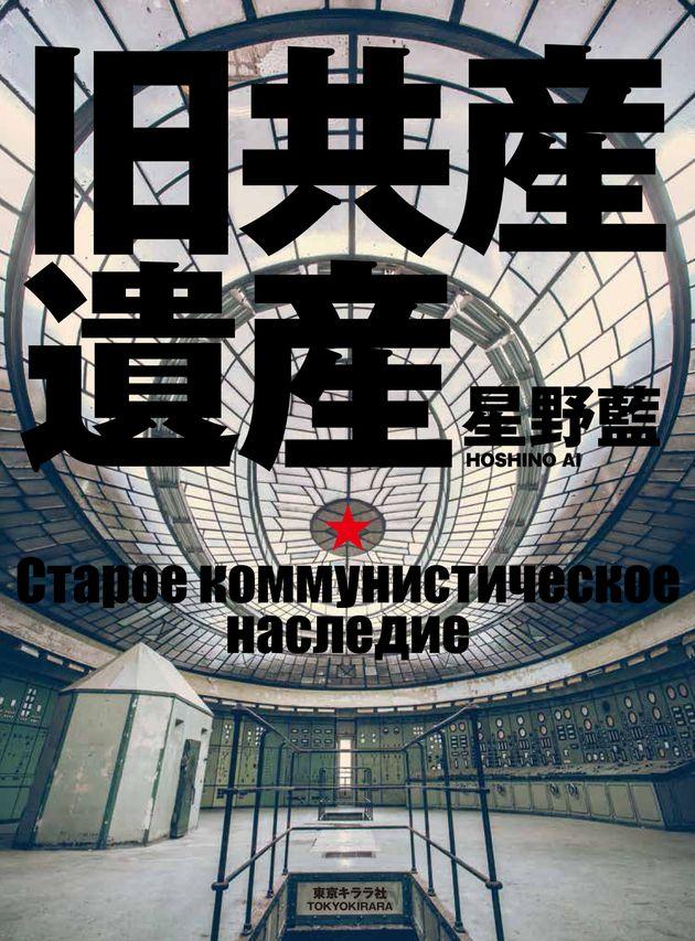 『旧共産遺産』の書影