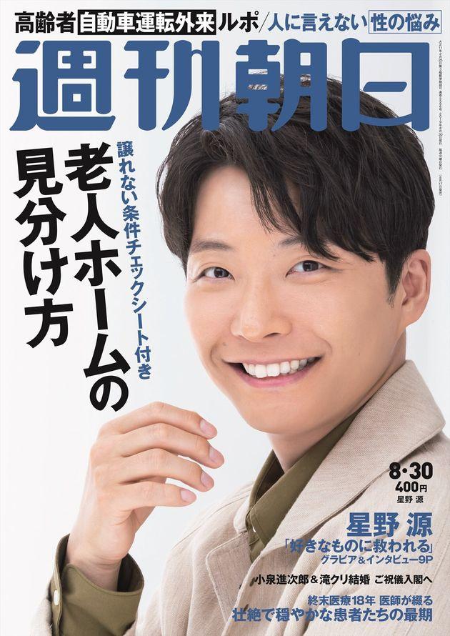 星野源さんが表紙を務める「週刊朝日」8月30日号