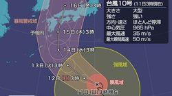 台風10号の進路予想 8月15日に西日本上陸の恐れ