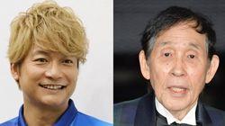 香取慎吾「欽ちゃんのアドリブで笑」出演へ