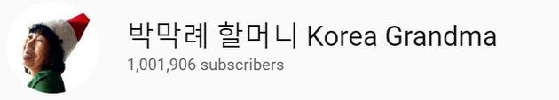 박막례 할머니 유튜브 구독자 수가 100만 명을