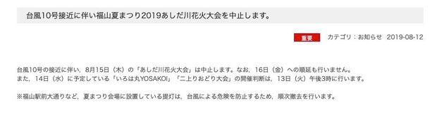 8月15日に予定されていた「あしだ川花火大会」は中止となった