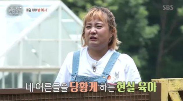 육아 예능 '리틀 포레스트' 첫 방송에는 온갖 아동 관련 자격증이 다