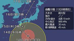 「超大型」台風10号の進路予想