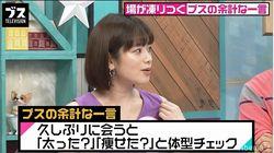 """「痩せた?」筧美和子、""""体型チェック""""をしてくる人にイライラ"""