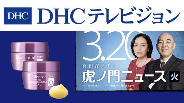 """DHC 회장의 또다른 망언, """"일본은 아시아 유일"""
