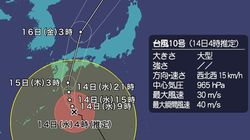 台風10号、超大型から大型に。午後にも九州が暴風域に入る見込み