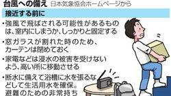 【台風10号】避難場所は?水の確保は?