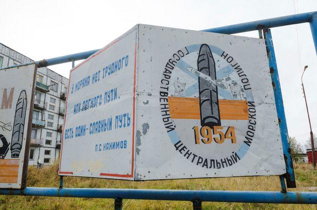 러시아군 주둔지인 뇨녹사에 있는 길거리 보드판. 러시아어로 '러시아 중앙 해군 훈련장'이라 적혀