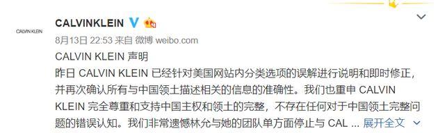 중국 연예인들이 '홍콩', '마카오', '대만' 별도 국가로 표기한 브랜드 찾아 일일이 항의하고