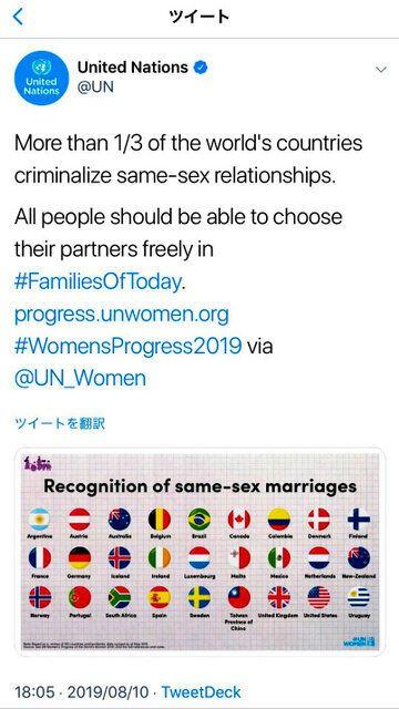 8月10日の夕方に投稿された国連の公式ツイッター。同性婚を認めている国・地域について「台湾 中国の省」と表記されている