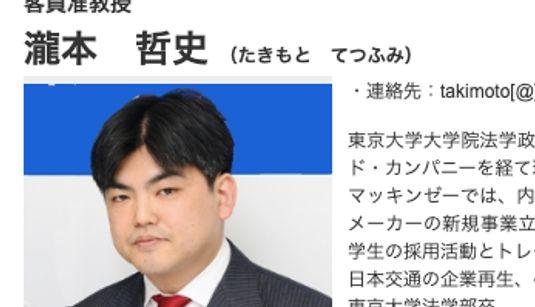 瀧本哲史さんが死去。京都大学の客員准教授、大学側が発表