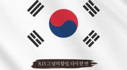`대한민국 만세` 광복절 맞아 애국 캠페인이