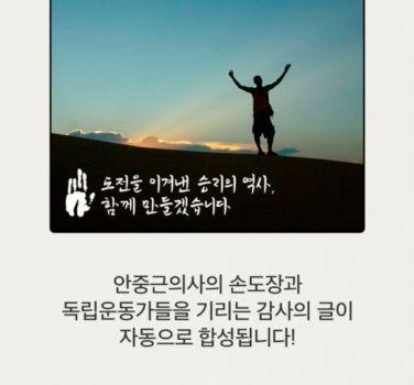 `대한민국 만세` 광복절 맞아 네이버·카카오에서 선보인 애국