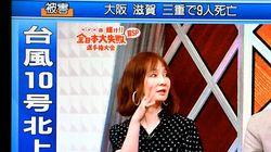台風10号の災害情報、NHKが「9人死亡」と誤テロップ。担当者の確認不足が原因