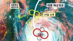 일본 통과하는 중형 태풍 크로사