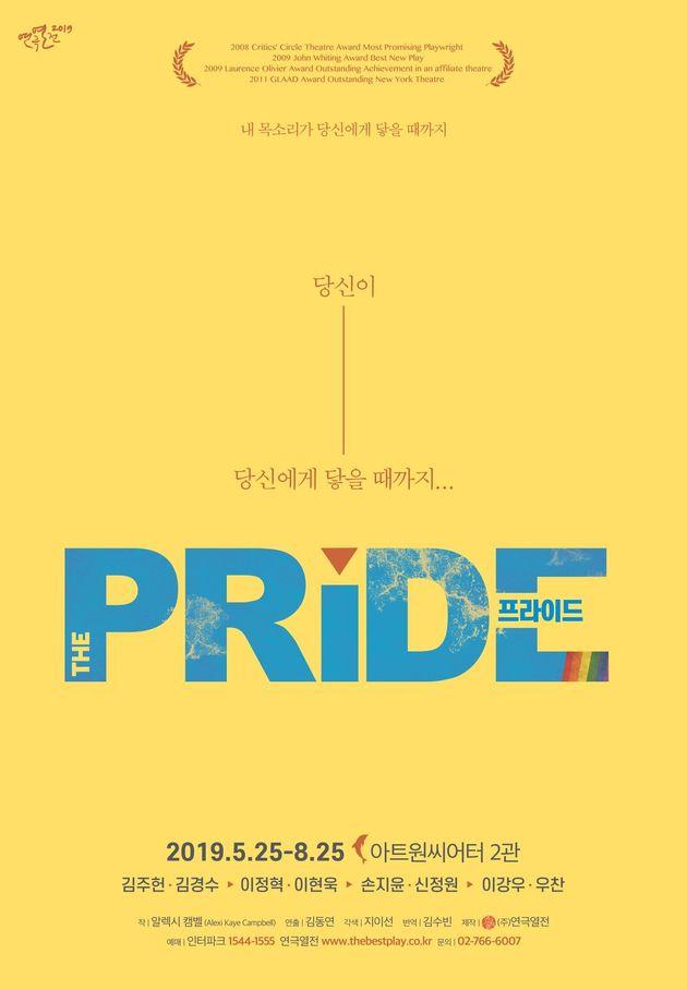 '60일, 지정생존자' 강한나와 오혜원이 연극 관람 도중 주변 관객 몰입 방해한 일에 대해