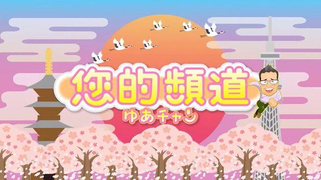 「ゆあチャン」のオープニングアニメーション