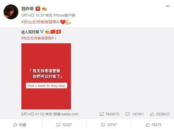 Le soutien de Liu Yifei de