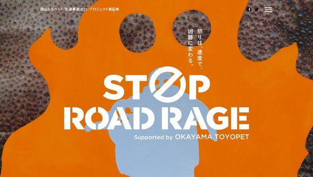 岡山トヨペット「STOP ROAD