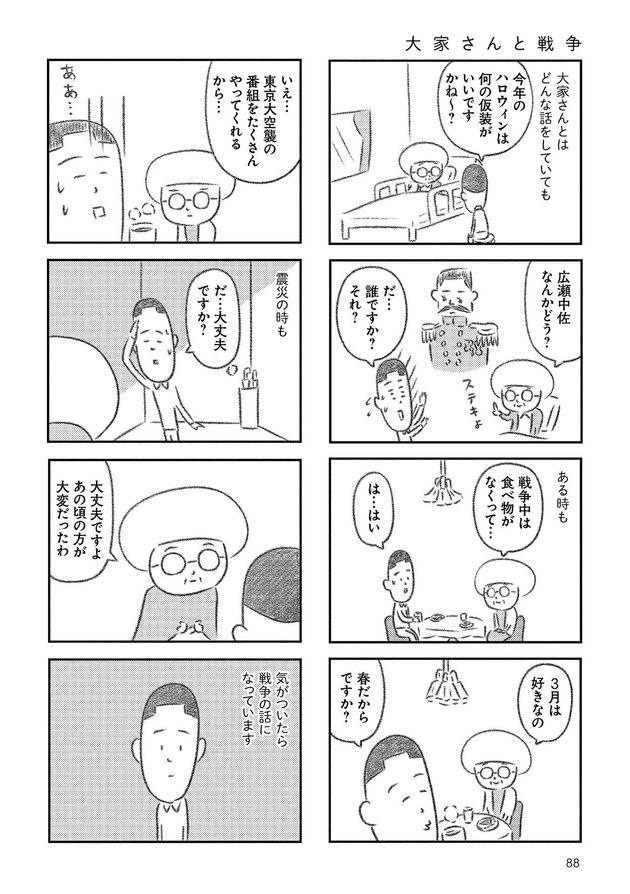 亡くなった大家さんに感謝を込めて。カラテカ・矢部太郎さんが「大家さんと僕」の続編で描きたかったこと