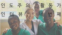 아프리카로 간 간호사가 펑펑 울던 순간을