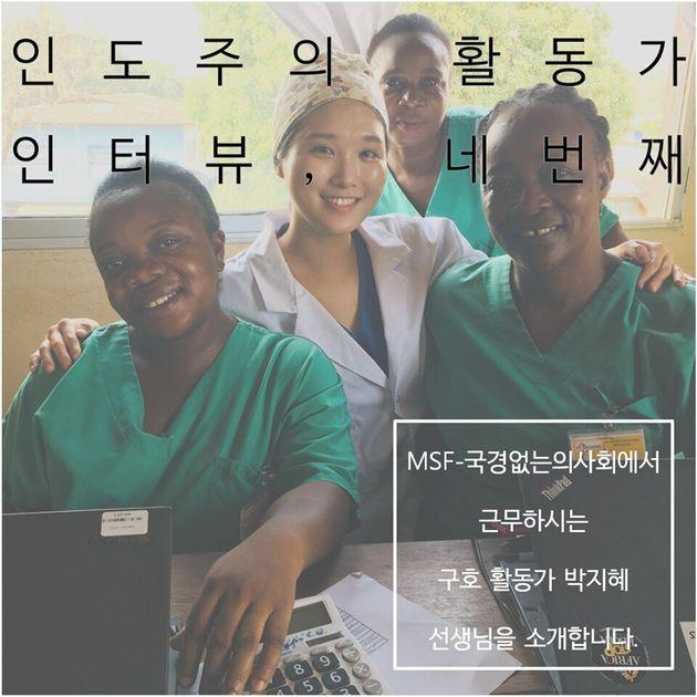 '2019 세계인도주의의 날' 한국 페이스북