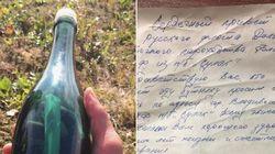 Βρέθηκε μπουκάλι με μήνυμα Ρώσου ναυτικού από τον Ψυχρό Πόλεμο στην