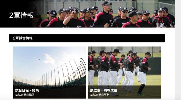 千葉ロッテマリーンズ公式サイトの2軍情報