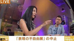 """『表現の不自由展・その後』について橋下氏「津田さんは""""行政の中立性""""をわかっていなかった」、三浦氏「津田さんと同じような政治的主張だった人たちが叩いている」"""