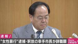 """""""女性暴行""""で逮捕・釈放の幸手市長が辞職願を提出"""