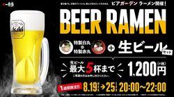 一風堂がラーメン1杯+ビール5杯無料のキャンペーン。好評すぎて1日で値上げに