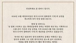 연극 '나미야 잡화점의 기적' 공연이 취소된