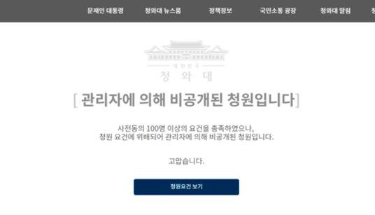 청와대가 '조국 딸 학위취소' 청원을 비공개 전환한