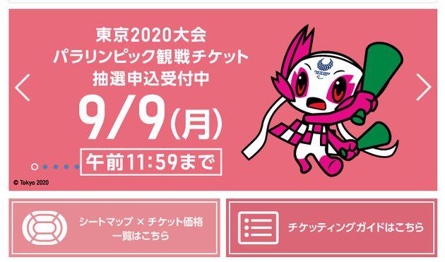 東京パラリンピック、チケット抽選申込が開始。申込方法は?
