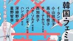 일본 문예지가 '한국'과 '페미니즘' 특집으로 86년만에 판매 기록을